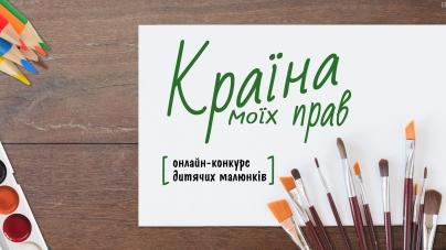Школярів Житомирщини запрошують взяти участь в онлайн-конкурсі