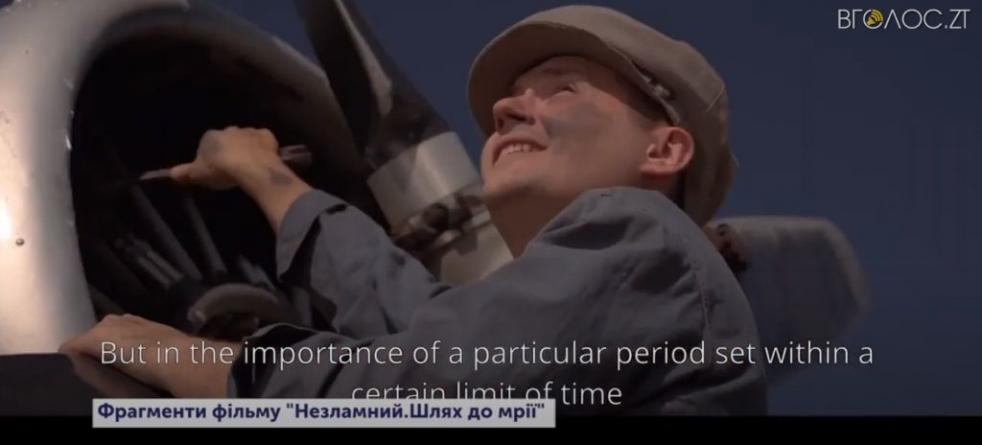 Невдовзі в Україні презентуватимуть фільм про Корольова, знятий житомирянами