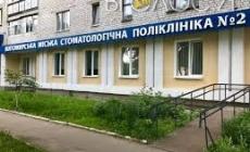 Комунальну стоматполіклініку №2 Житомира очолить в. о. директора