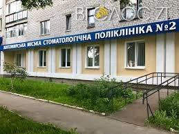 Сухомлин звільнив директора комунальної стоматполіклініки №2