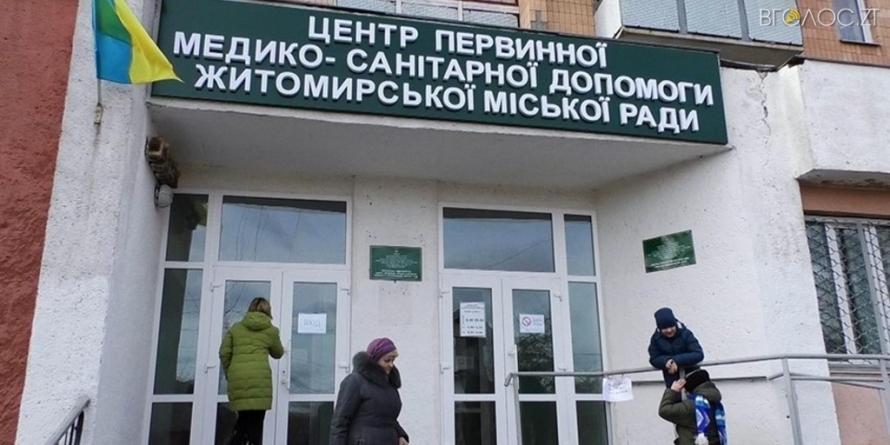 У центрі первинної медико-санітарної допомоги Житомира з'явиться своя лабораторія