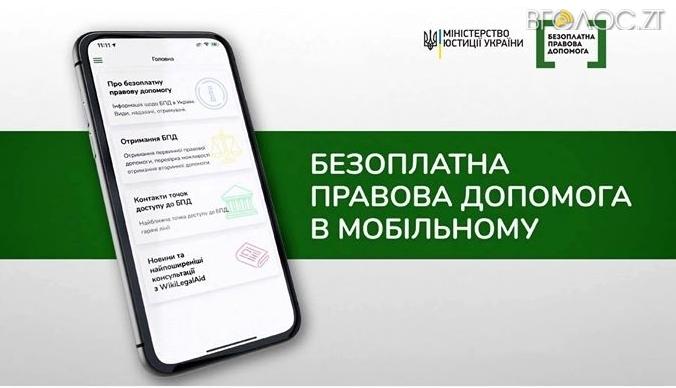 Жителі області можуть отримати безоплатну правову допомогу за допомогою мобільного