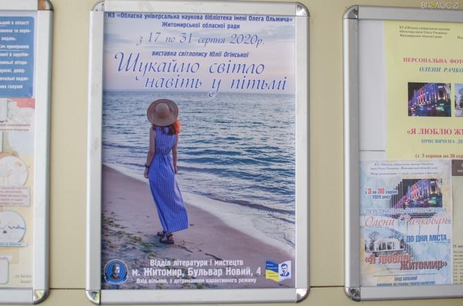 У Житомирі відкрилася фотовиставка «Шукаймо світло навіть у пітьмі» (ФОТО)
