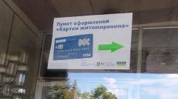 Житомирських пенсіонерів возитимуть безкоштовно лише за наявності «Карти житомирянина»