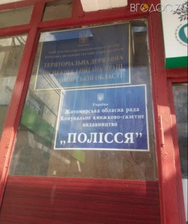 Депутат облради від «Свободи» просить передати майно підприємству, яке очолює однопартієць