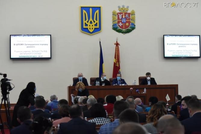 Розпочалася «бюджетна» сесія Житомирської облради