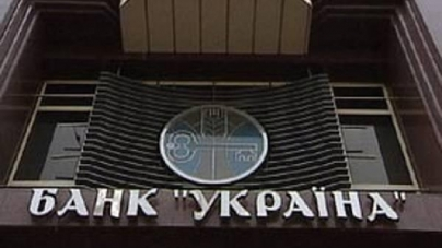 Житомирська райрада списала майже 2 тисячі боргу ліквідованому банку «Україна»