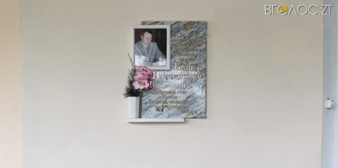 У Житомирі відкрили меморіальну дошку Володимиру Башеку, встановлену на фасаді дитячої лікарні