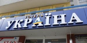 Обласна рада дозволить комунальному готелю взяти кредит у 300 тисяч