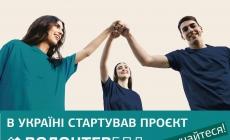 На Житомирщині шукають волонтерів безоплатної правової допомоги