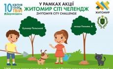 В рамках акції «Zhytomyr City Challenge» планують висадити 1000 дерев