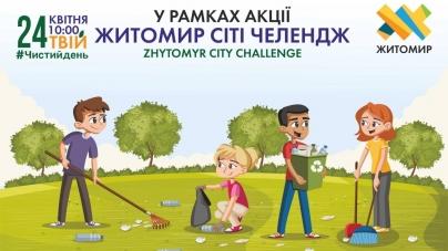 В рамках Zhytomyr City Challenge пройде акція #Чистийдень