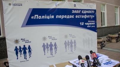 Організатори заходу «Біжу з поліцією» розповіли, як відбуватиметься естафета у Житомирі