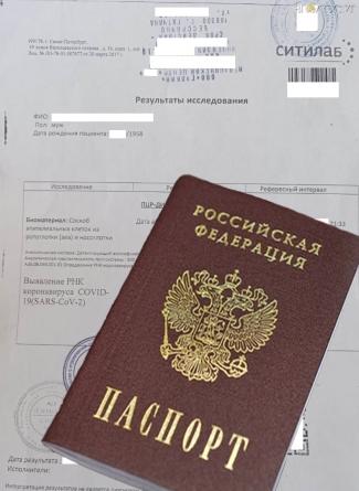 Прикордонники Житомирщини виявили у росіянина підроблений ПЛР-тест