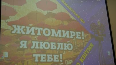 На виготовлення 5-хвилинного ролика про Житомир витратять 25 тисяч з бюджету