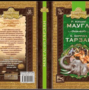 Редьярд Кіплінг Мауглі українською мовою — давня казка про людину з джунглів