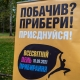 На вихідних у Житомирі прибирали гідропарк (ФОТО)
