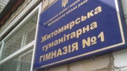 Гуманітарну гімназію Житомира відремонтують за кошти держави та міста